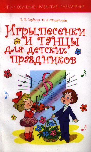 Горбина Е. Игры песенки и танцы для детских праздников книги издательство робинс большая книга детских праздников трафареты выкройки