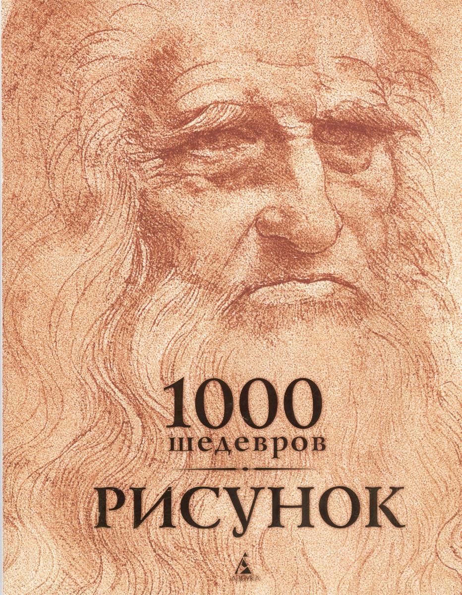 Чарльз В., Карл К. 1000 шедевров. Рисунок 1000 шедевров рисунок