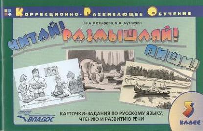 Читай! Размышляй! Пиши! 3 класс: карточки - задания по русскому языку, чтению и развитию речи