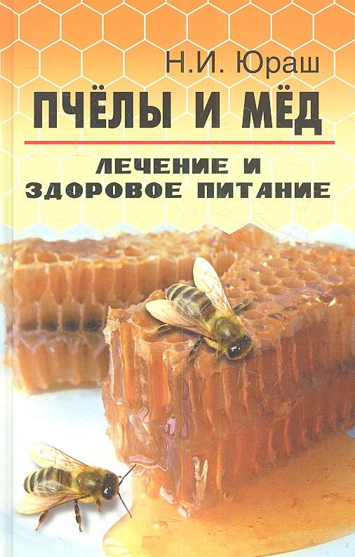 Пчелы и мед. Лечение и здоровое питание. Издание третье