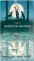 Таро Индейцев Америки (Руководство и карты) таро бесконечности руководство и карты