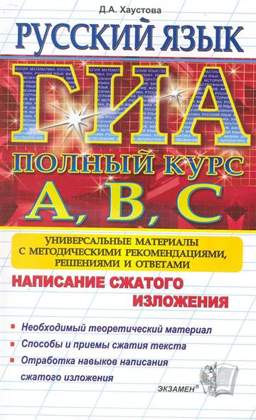 ГИА Русский язык Написание сжатого изложения