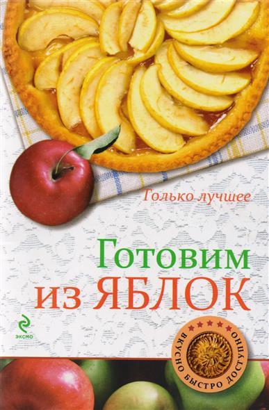 Жук К. Готовим из яблок готовим из мяса