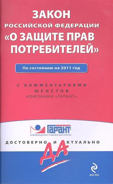 Закон РФ О защите прав потребителей С комм.