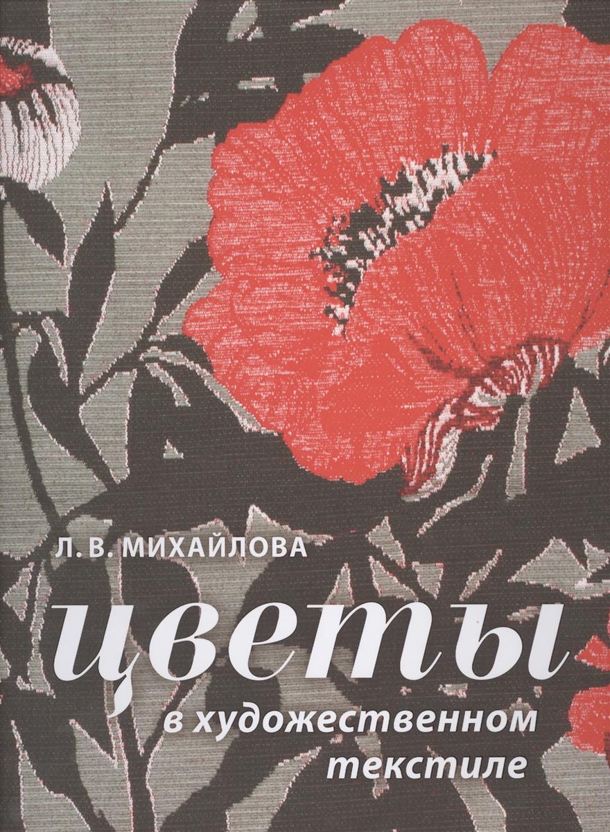 Михайлова Л. Цветы в художественном текстиле (от природных форм к орнаментальным композициям и текстильным изделиям)