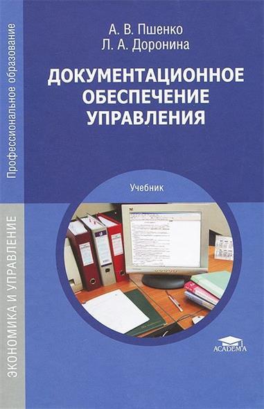 Пшенко А., Доронина Л. Документационное обеспечение управления. Учебник