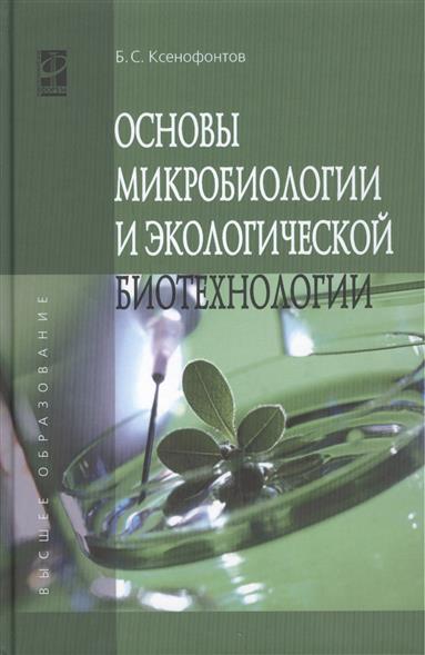 Основы микробиологии и экологической биотехнологии: учебное пособие