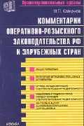 Комментарии опер.-розыск. зак-ва РФ и зарубежных стран