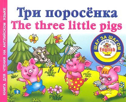 Три поросенка Книга для чтения на англ. языке