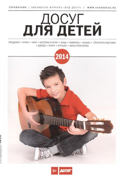 Досуг для детей 2014