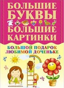 Александров И. Первая книга девочки. Большой подарок любимой доченьке дарья ермакович большой подарок любимой дочери