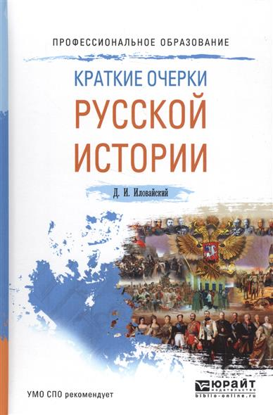 Краткие очерки русской истории. Учебное пособие