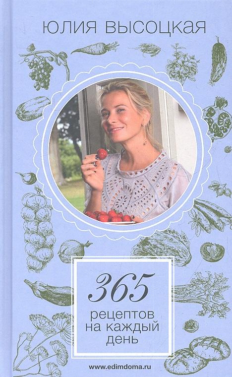 Высоцкая Ю. 365 рецептов на каждый день высоцкая ю готовим детям
