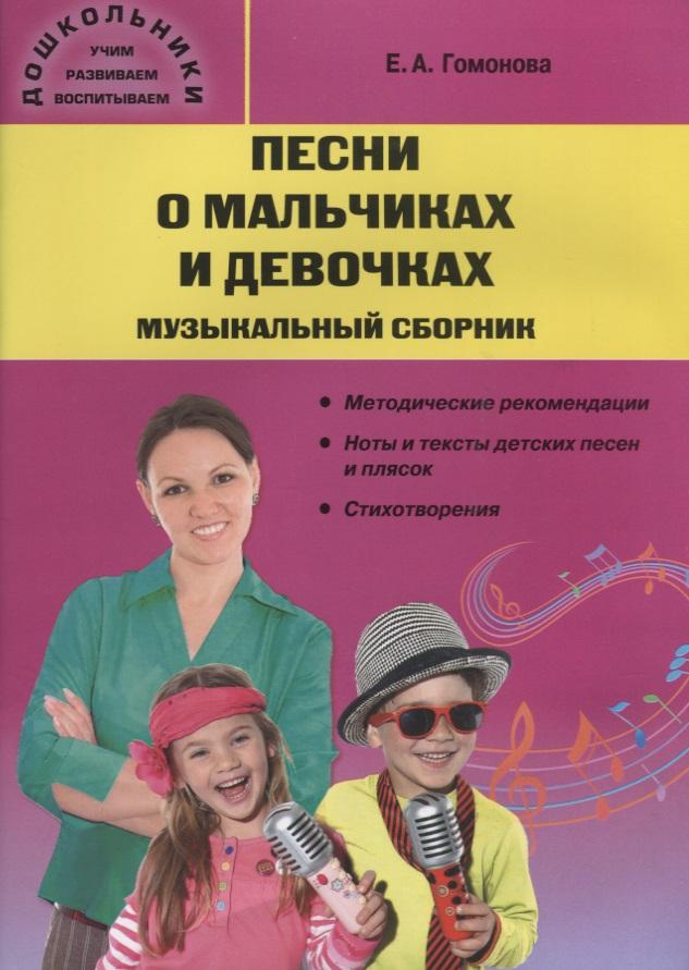 Гомонова Е. Песни о мальчиках и девочках. Музыкальный сборник ISBN: 9785408039586 новые истории о мальчиках и девочках