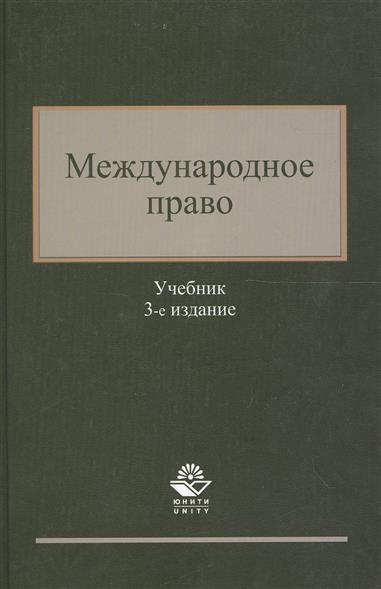 Международное право. Учебник. 3 издание