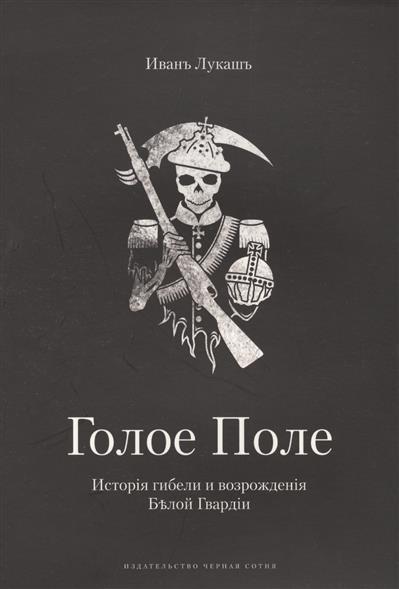Голое Поле (Книга о Галлиполи) 1921 г.