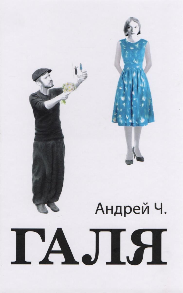 Андрей Ч. Галя. Повесть андрей углицких соловьиный день повесть