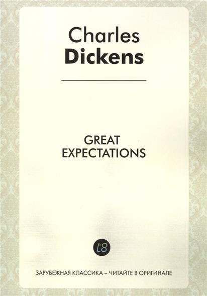 Dickens Ch. Great Expectations. A Novel in English. 1861 = Большие надежды. Роман на английском языке dickens charles great expectations большие надежды роман на англ яз