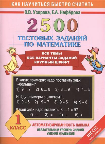 Узорова О., Нефедова Е. 2500 тестовых заданий по математике. Все темы. Все варианты заданий. Крупный шрифт. 1 класс