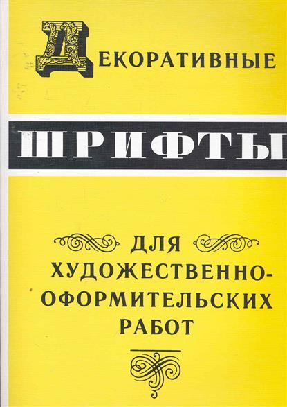 Декоративные шрифты