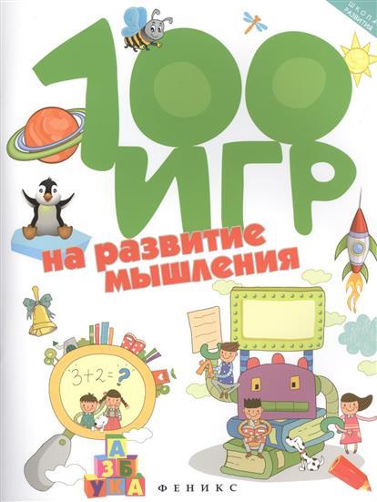 Ермилова А. 100 игр на развитие мышления
