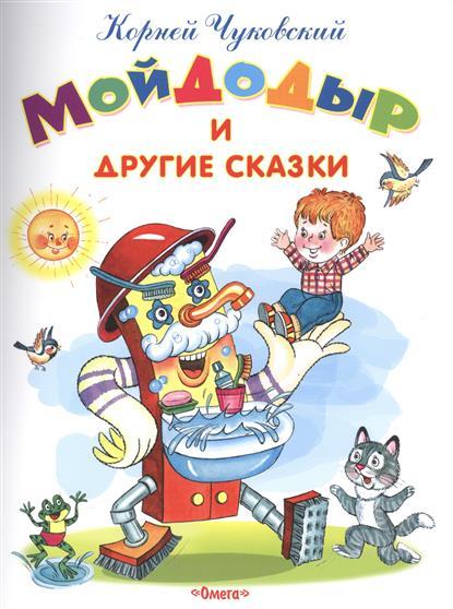 Чуковский К. Мойдодыр и другие сказки к и чуковский бармалей
