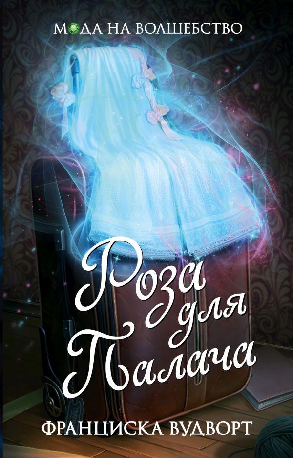 Вудворт Ф. Роза для Палача вудворт ф невеста повелителя ирлингов дневник моего сна isbn 9785170942787