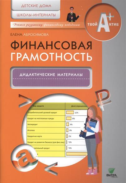 Финансовая грамотность. Дидактические материалы. Детские дома, школы-интернаты