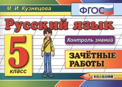 Русский язык. Зачетные работы. 5 класс