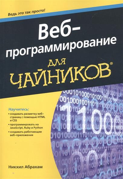 Абрахам Н. Веб-программирование для чайников®