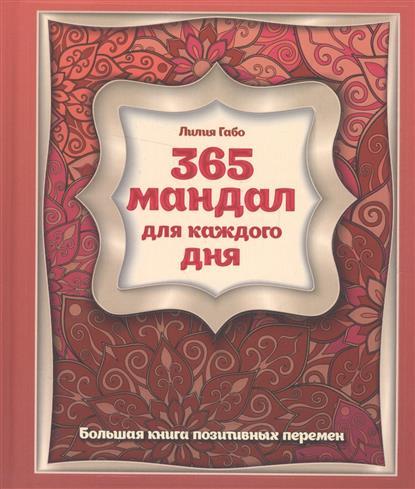 Габо Л. 365 мандал для каждого дня. Большая книга позитивных перемен ISBN: 9785699936311 цена 2017
