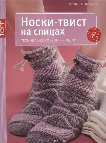 Носки-твист на спицах. Техника укороченных рядов