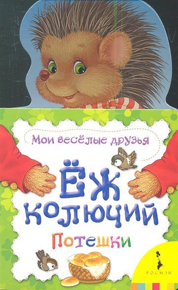 Купряшова С., Здорнова Е. (худ.) Еж колючий. Потешки