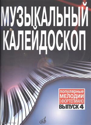 Музыкальный калейдоскоп Популярные мелодии для фортепиано Вып.4