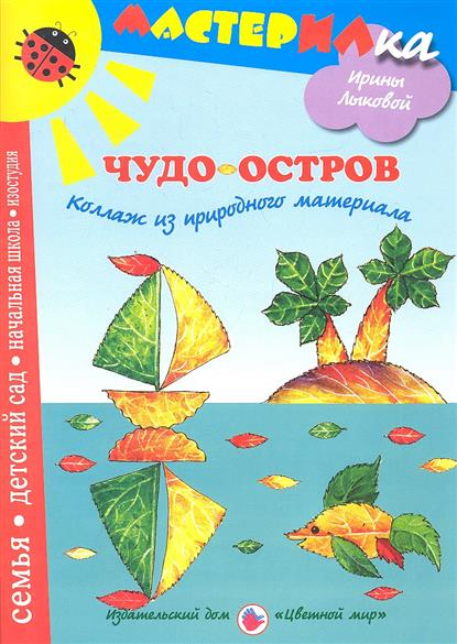 Лыкова И., Грушина Л. Чудо-остров. Коллаж из природного материала