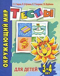 Окружающий мир Тесты для детей 3-4 лет