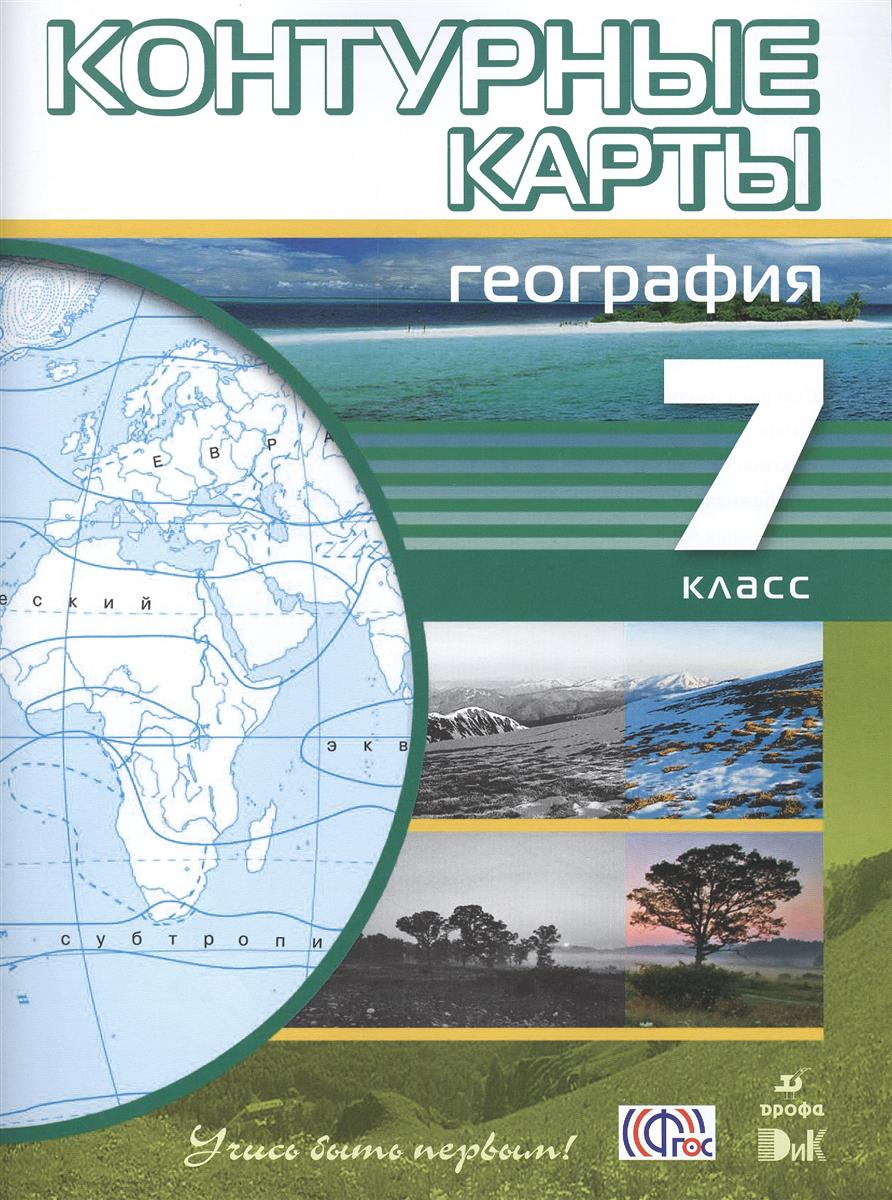Курбский Н. (ред.) География. 7 класс. Контурные карты ISBN: 9785358154506 курбский н ред география 7 класс атлас