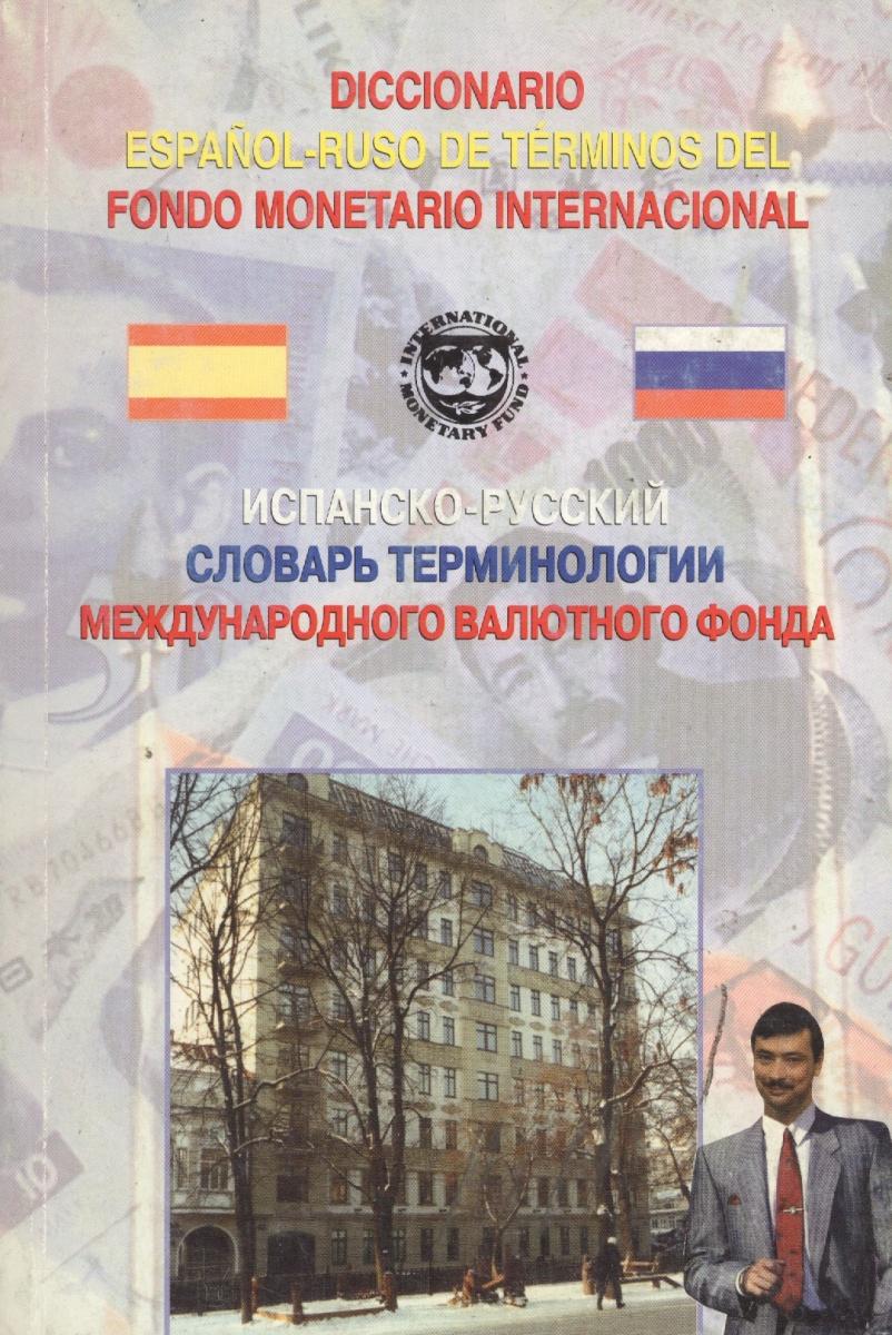 Кузнецов А. Испанско-русский словарь терминологии МВФ