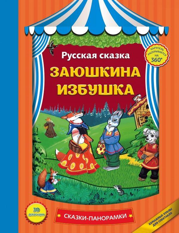 Заюшкина избушка. Русская сказка. 3D декорации. Бумажные куклы для спектакля