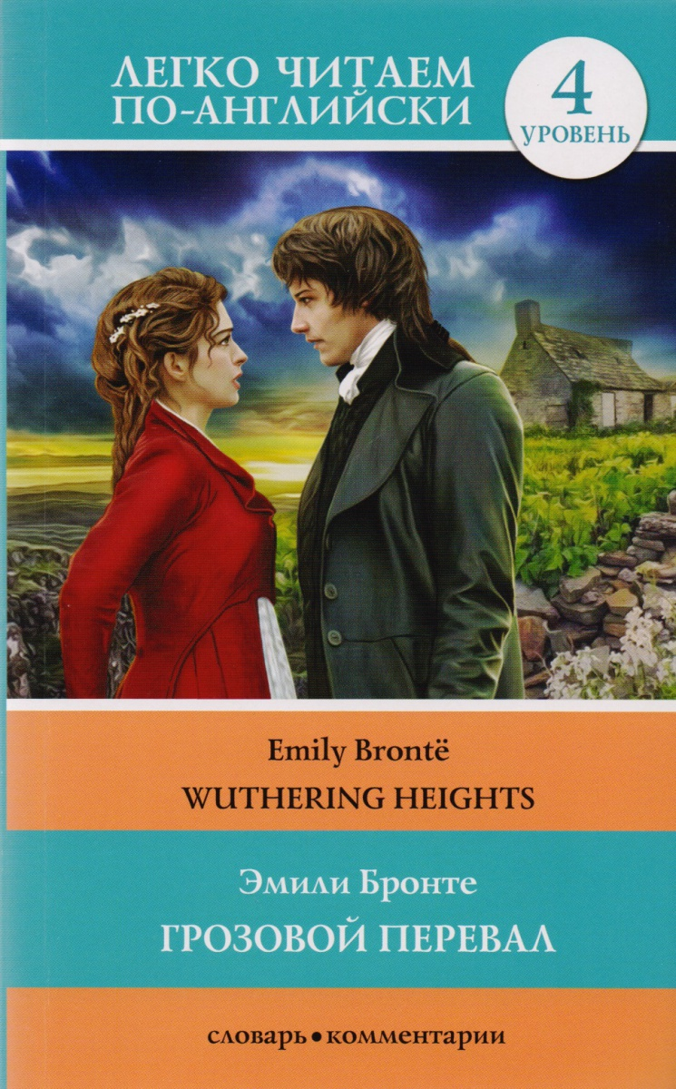 Бронте Э. Грозовой перевал / Wuthering Heights. Уровень 4 bronte e wuthering heights грозовой перевал роман на англ яз