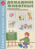 Домашние животные. Интерактивные карточки по познавательному и речевому развитию