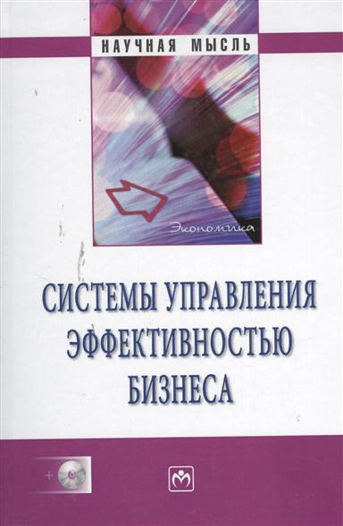 Абдикеев Н.: Системы управления эффективностью бизнеса: Монография (+CD)