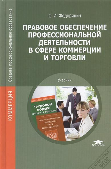 Правовое обеспечение профессиональной деятельности в сфере коммерции и торговли. Учебник