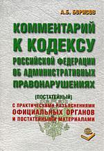 Комментарий к КоАП РФ