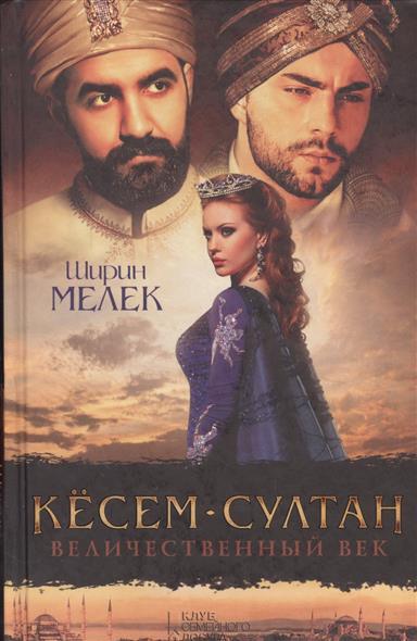 Мелек Ш. -султан. Величественный век. Роман