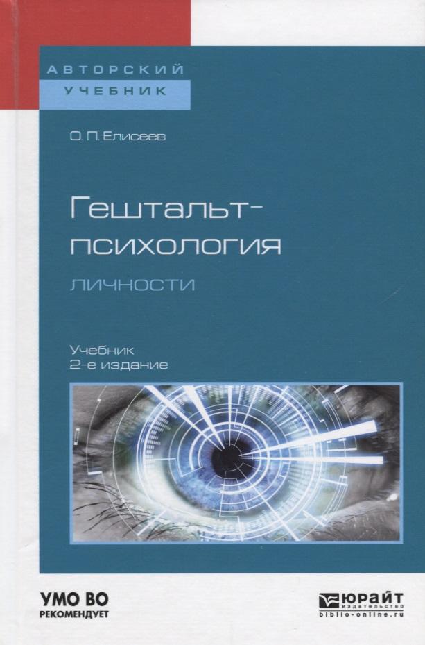 Гештальт-психология личности