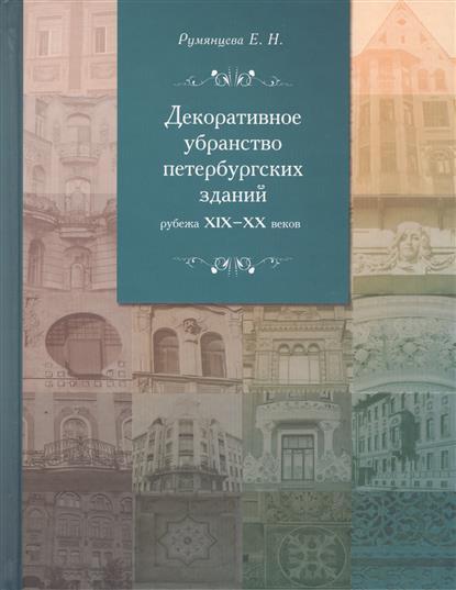 Декоративное убранство петербургских зданий рубежа XIX-XX веков