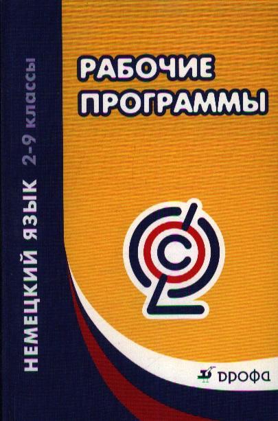 Шмакова Е. (сост.) Немецкий язык. 2-9 классы. Рабочие программы. Учебно-методическое пособие