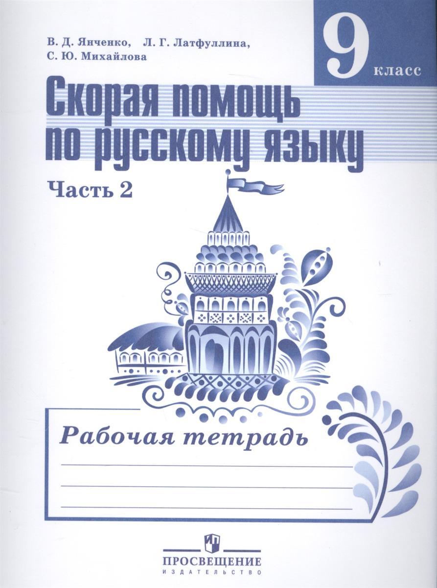 Скорая помощь по русскому языку. 9 класс. В 2-х частях. Часть 2. Рабочая тетрадь