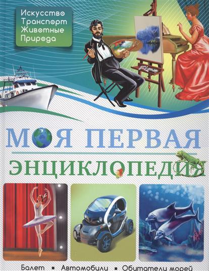 Соколова Я. Моя первая энциклопедия